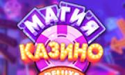 'Магия Казино Deluxe' - Оригинальные и классические яркие игровые автоматы