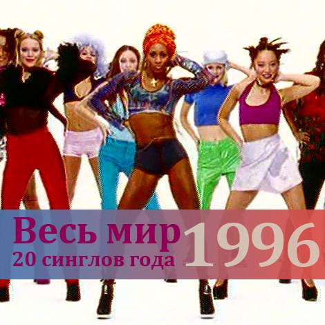 Мировые хиты '96